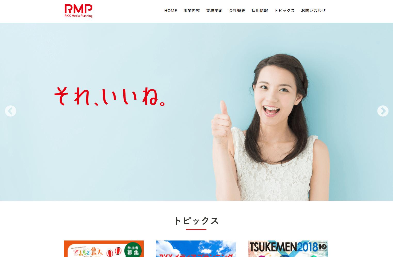 【制作実績/Webサイト】株式会社RKKメディアプランニング様