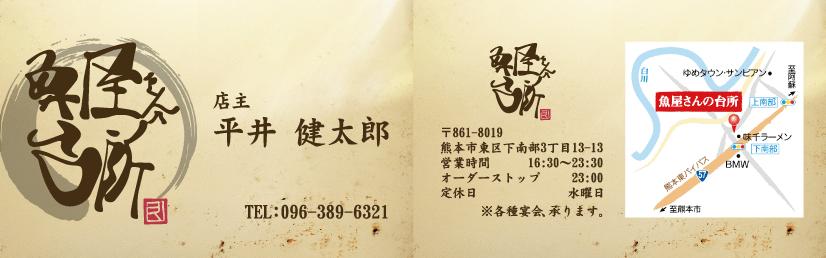 【制作実績/名刺】魚屋さんの台所様